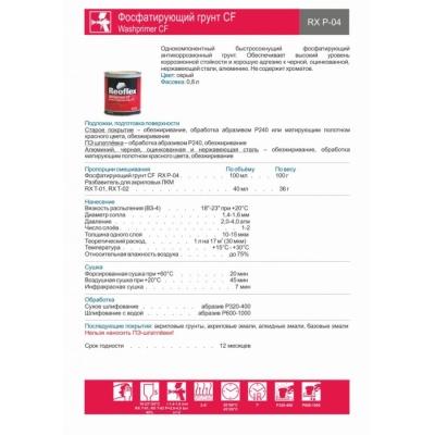 Фосфатирующий грунт Washprimer CF RX P-04