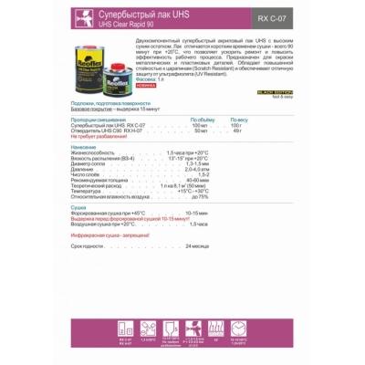 Супербыстрый лак UHS  UHS Clear Rapid 90 RX C-07