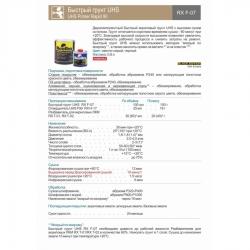 Быстрый грунт UHS  UHS Primer Rapid 90  RX F-07