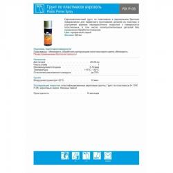 Грунт по пластмассе аэрозоль Spray Plastic Primer RX P-05
